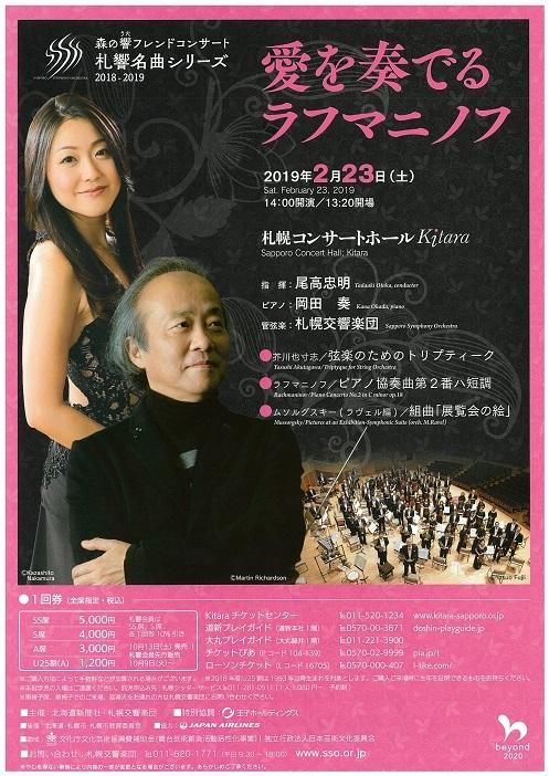2019年2月23日 札響名曲シリーズ「愛を奏でるラフマニノフ」 当日券販売のお知らせ