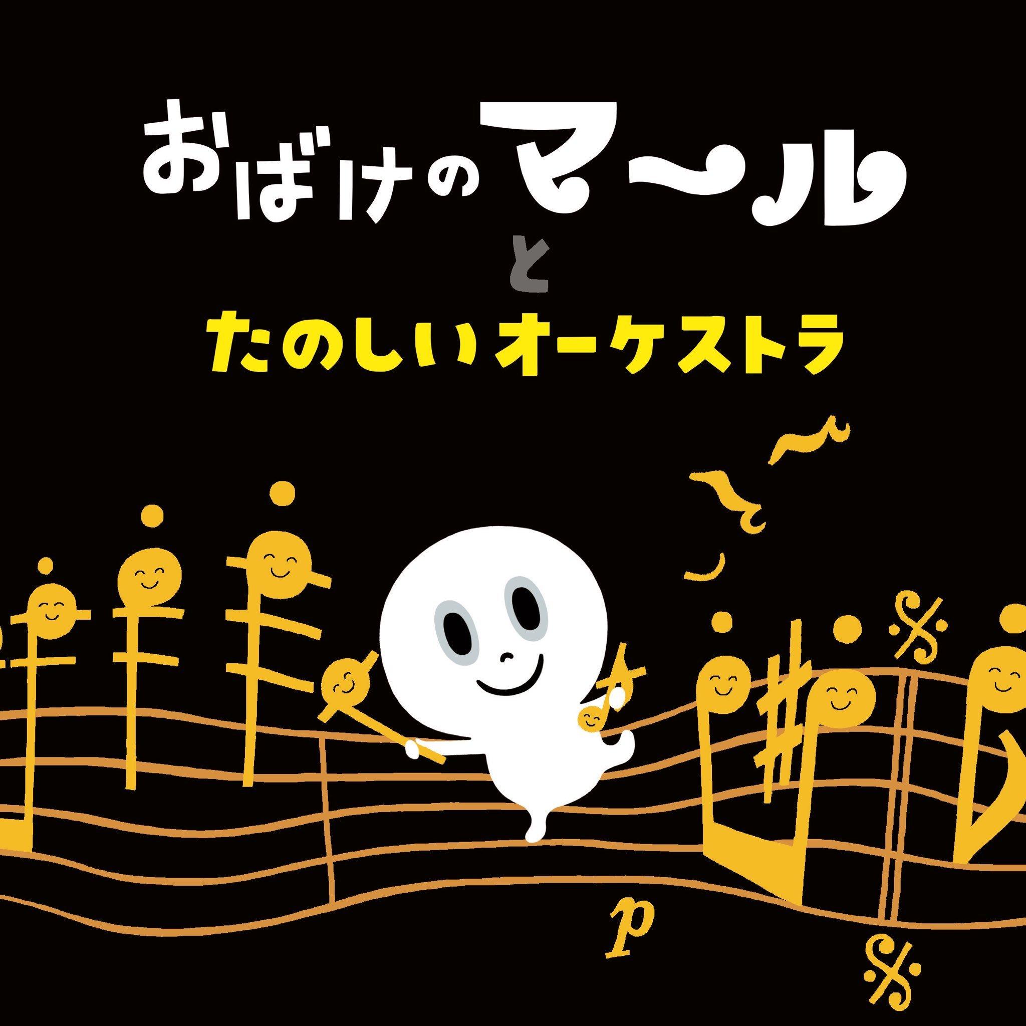 『おばけのマ~ルとたのしいオーケストラ』本日(2/27)発売のお知らせ