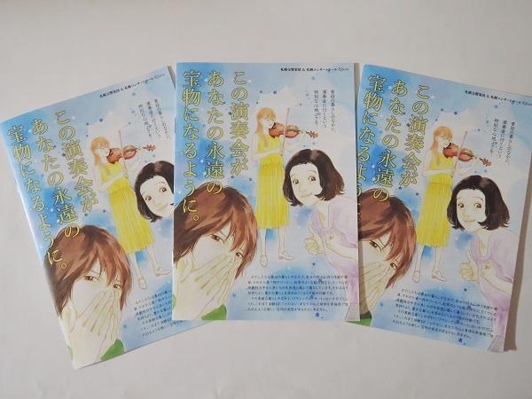 4月から「コンサート楽しみ方ガイドブック」を配布します。