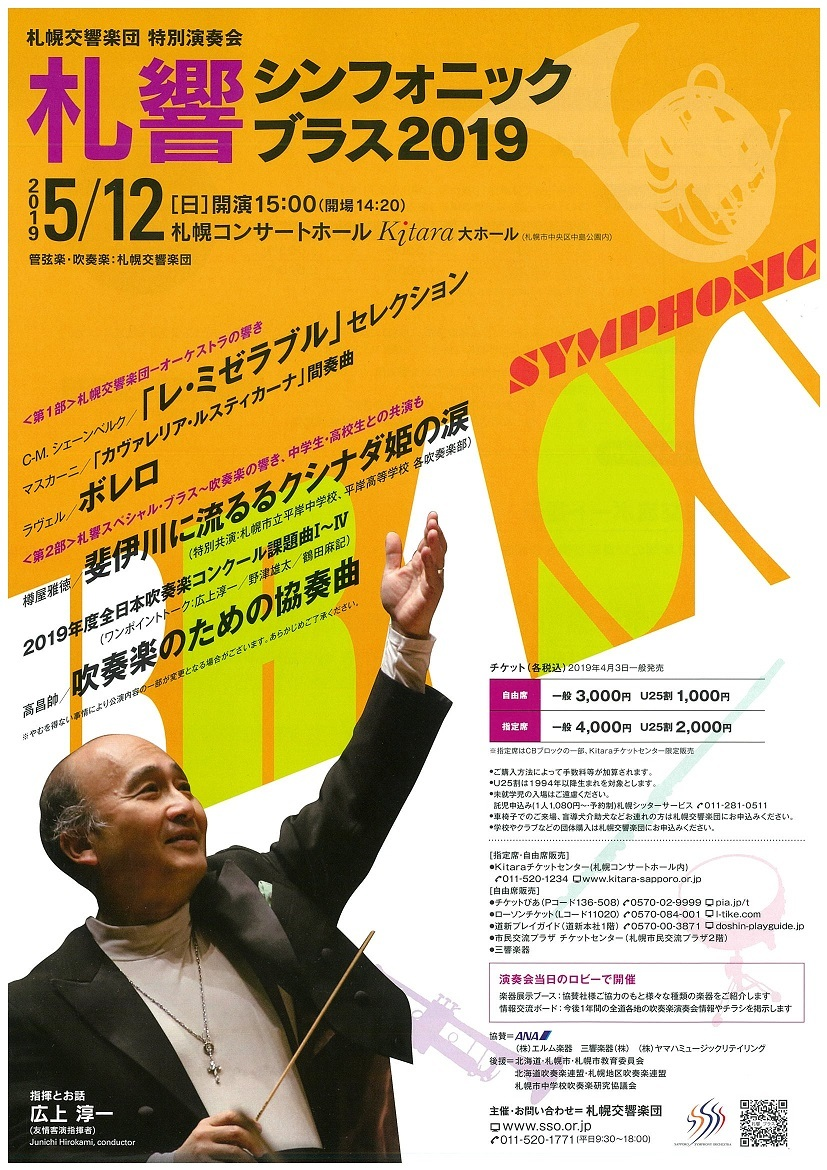 Ticket Information on Sakkyo Symphonic Brass held at 3pm, Sunday, May 12, 2019.