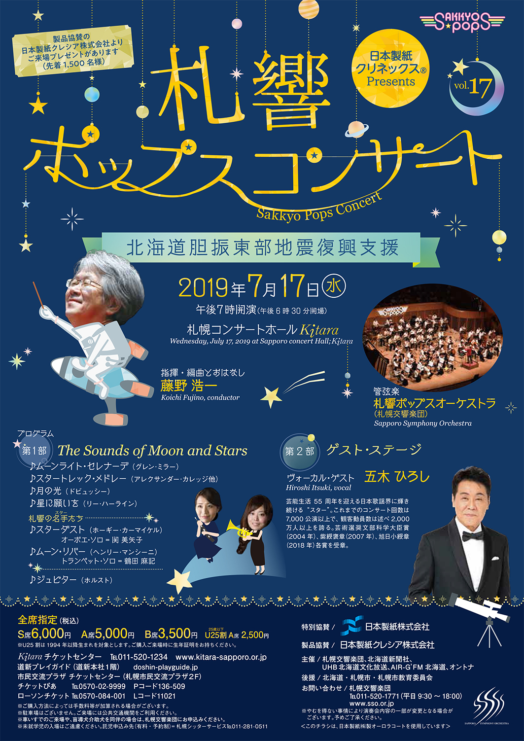 【Sakkyo Special Concerts on July to August 2019】
