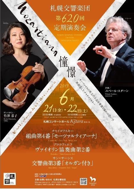 6月21日・22日 札響定期演奏会 当日券販売とロビーコンサート