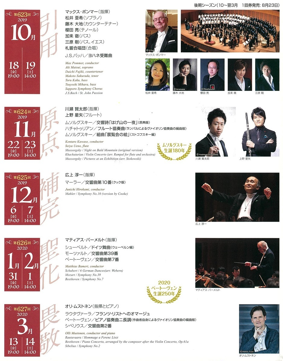 【Sapporo Symphony Orchestra】Season (2nd half) Subscribers – Application is to be accepted from August 1.