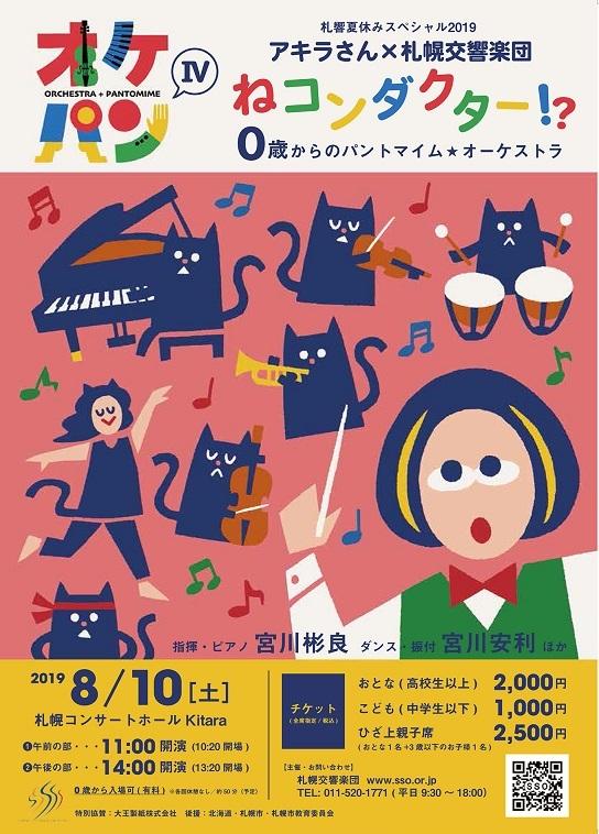 【当日券】札響夏休みスペシャル「0歳からのパントマイム☆オーケストラ<オケパンⅣ>」