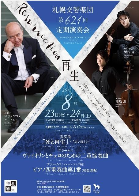 8月23日・24日 札響定期演奏会 当日券販売とロビーコンサート
