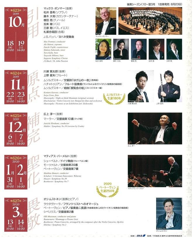 【8/23発売】札響定期演奏会2019-2020 1回券(10~3月分)