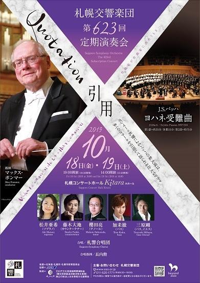 10月18日・19日 札響定期演奏会 当日券販売とロビーコンサート