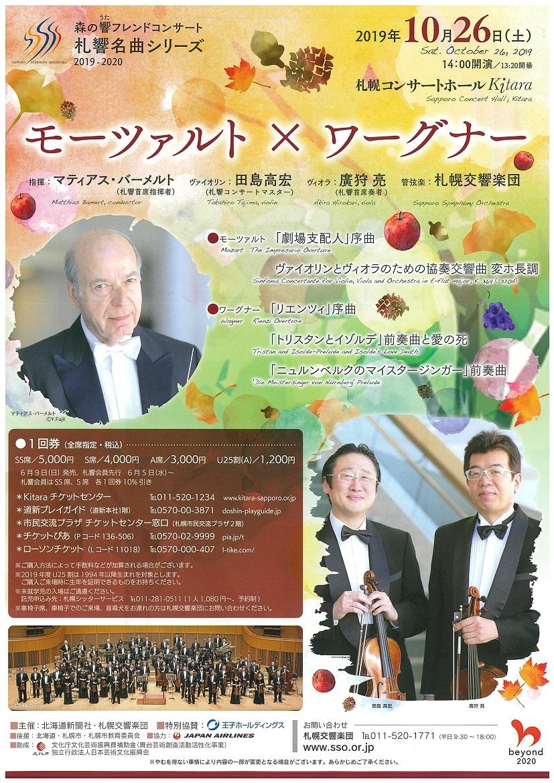 【10/26当日券情報】 札響名曲シリーズ「モーツァルト×ワーグナー」