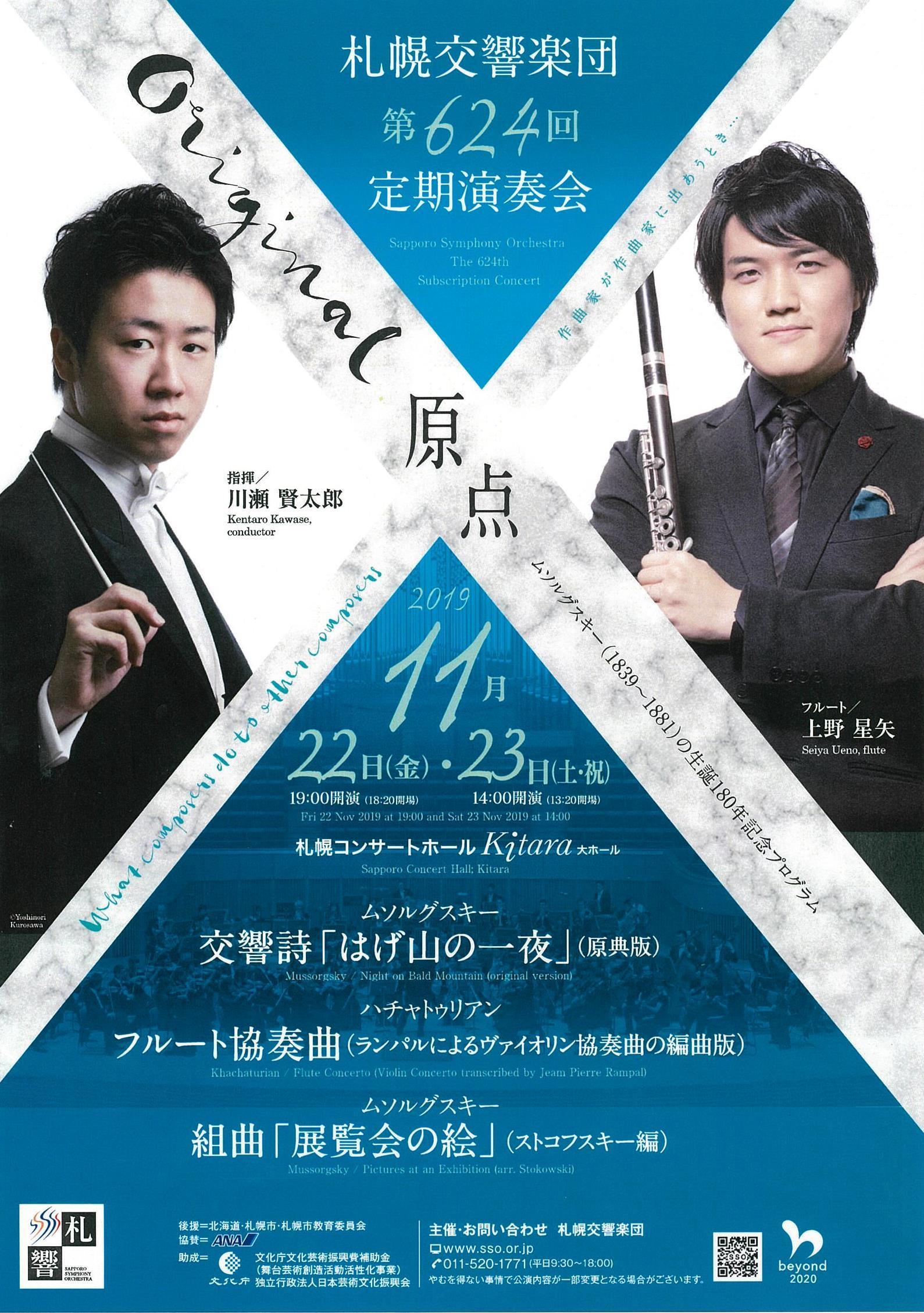 11月22日・23日 札響定期演奏会 当日券販売とロビーコンサート