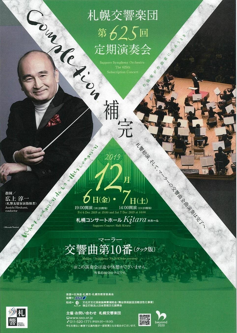 12月6日・7日 札響定期演奏会 当日券販売とロビーコンサート、退団者のお知らせ