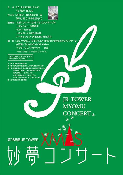 2019/12/11 『JRタワー妙夢コンサート』に出演します