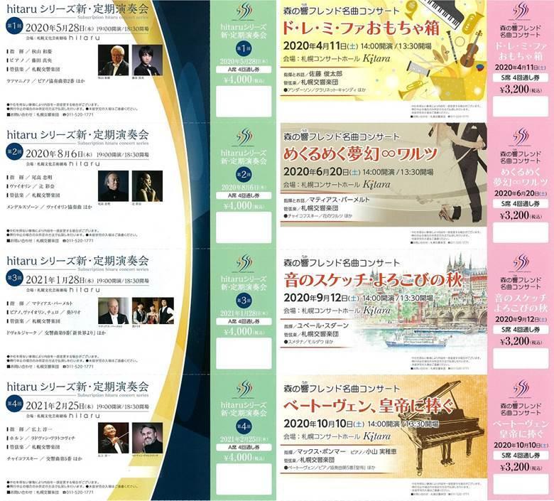 【先行販売】2020-2021『hitaruシリーズ新定期演奏会』『札響名曲コンサート』4回通し券発売!