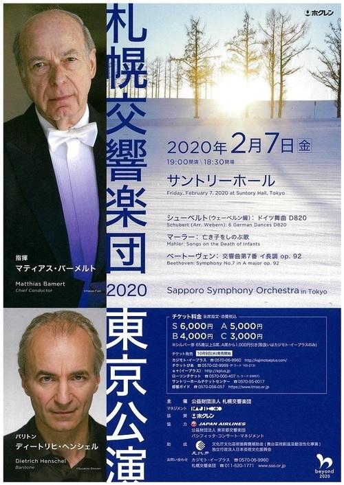 2月7日『札響東京公演2020』 当日券販売について
