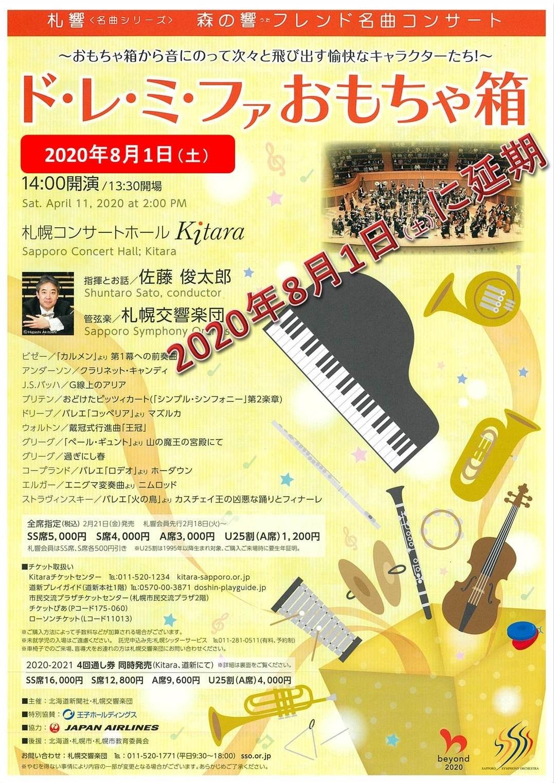 【延期決定・5/8追記有】4/11「名曲コンサート」公演延期のお知らせ