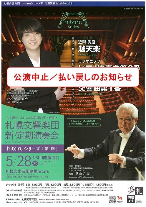 【重要・5/8追記有】5/28「hitaruシリーズ新・定期演奏会 第1回」公演中止と払い戻しについて