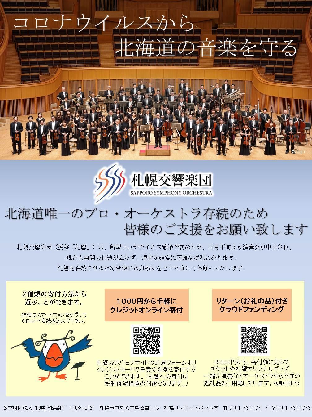 『札響ご支援のお願い』のポスター掲示、チラシ設置へのご協力のお願い