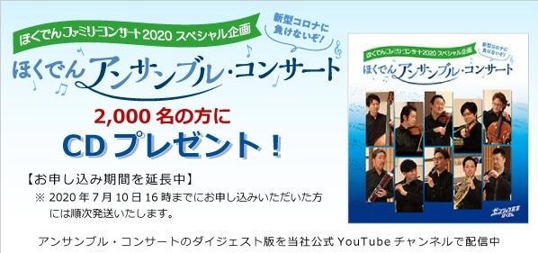 【CDプレゼント】ほくでんファミリーコンサート2020スペシャル企画 「ほくでんアンサンブル・コンサート」