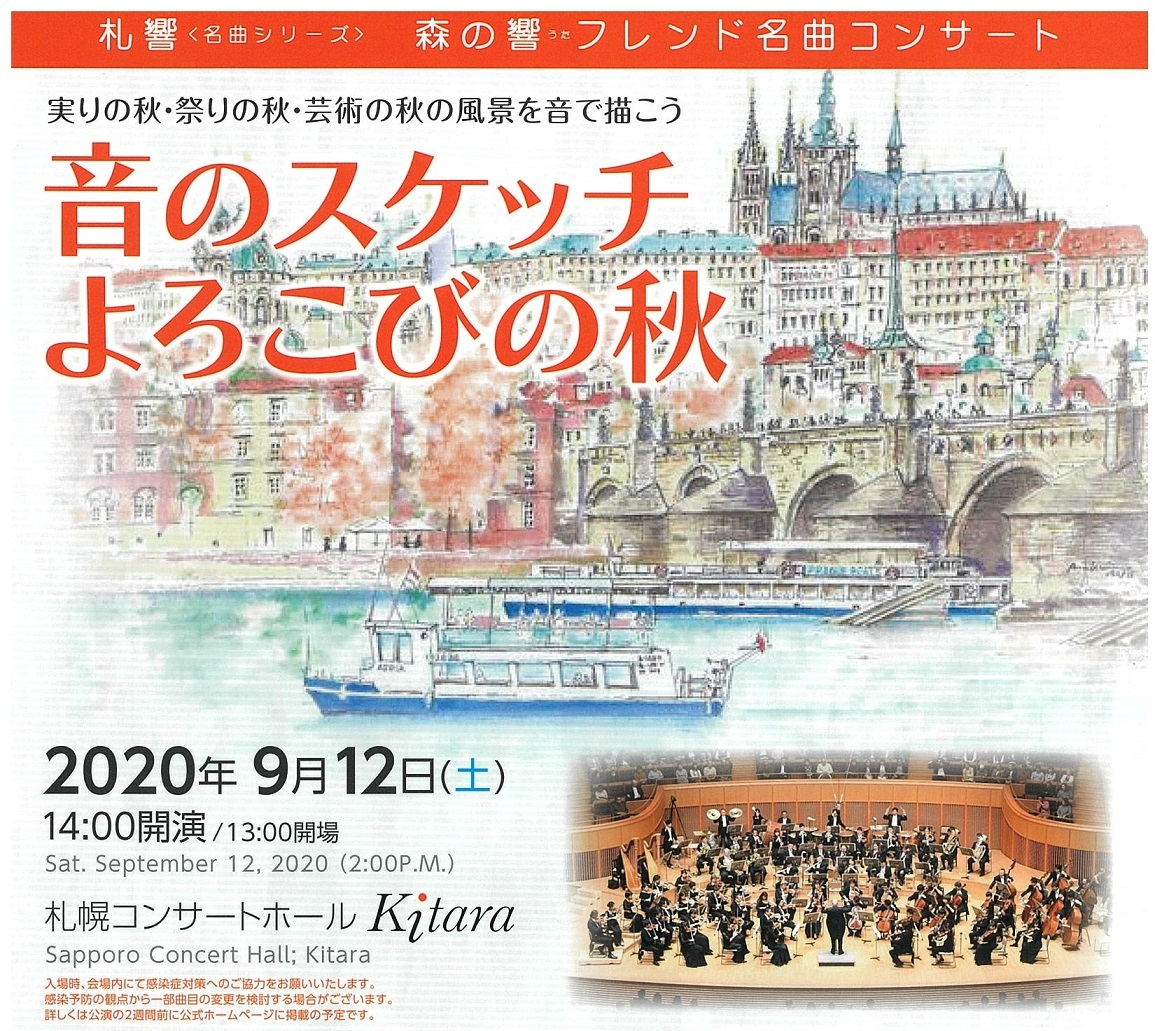 Masterpiece Concert scheduled on September 12 (Seat Change Request / Change in the conductor)