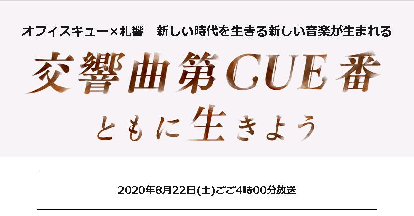 8/22テレビ放送のお知らせ『交響曲第CUE番 ともに生きよう』