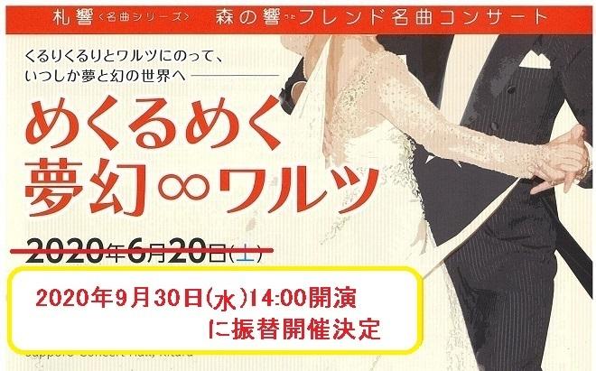 【重要】9/30名曲コンサート~めくるめく夢幻∞ワルツ(6/20振替公演) 指揮者変更、曲目変更について
