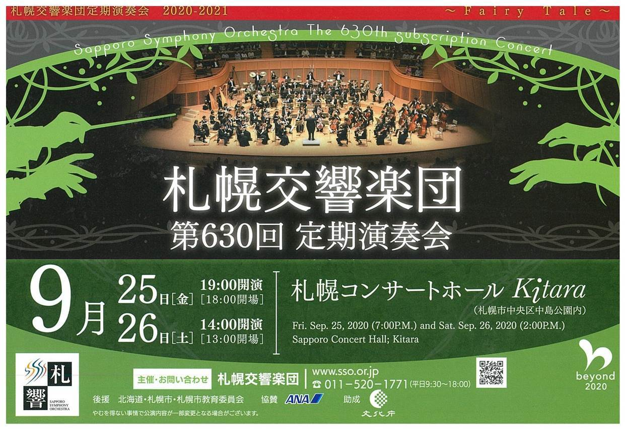 【Important】630th Subscription Concert scheduled on September 25 and 26: Change of conductor and program