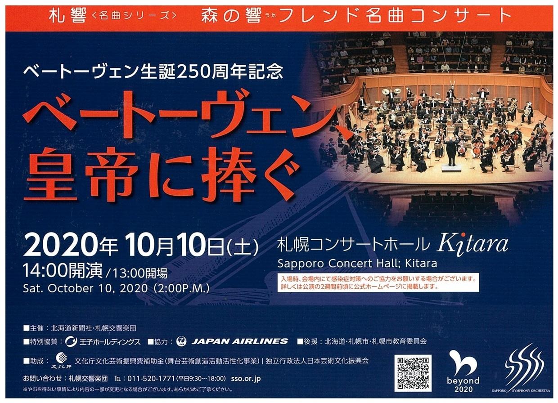 【重要】10/10名曲コンサート指揮者変更のお知らせ
