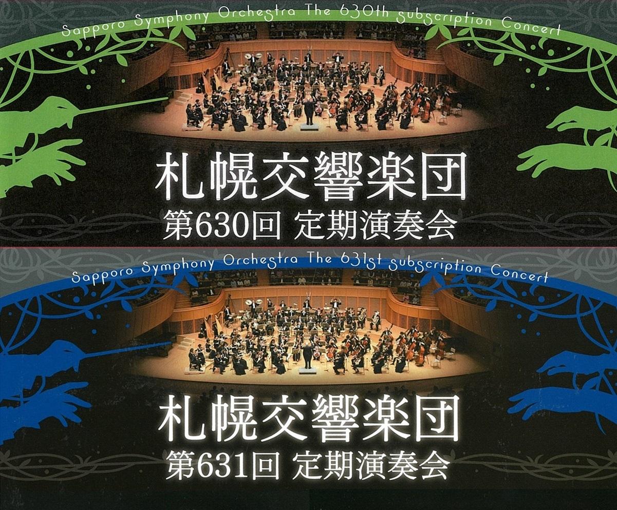 【追加販売】 9~10月札響定期演奏会のチケット追加販売について(9/17発表)