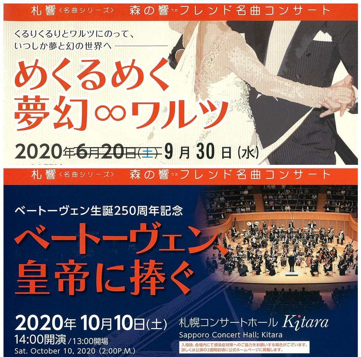 【追加販売・座席制限】9~10月『札響名曲コンサート』のチケット追加販売と座席制限について