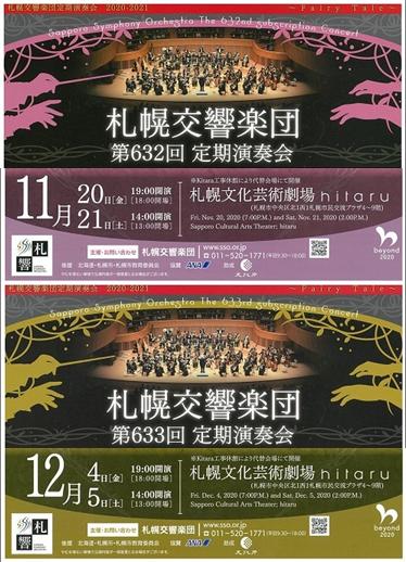 【追加販売】11~12月『札響定期演奏会』のチケット追加販売と座席制限について