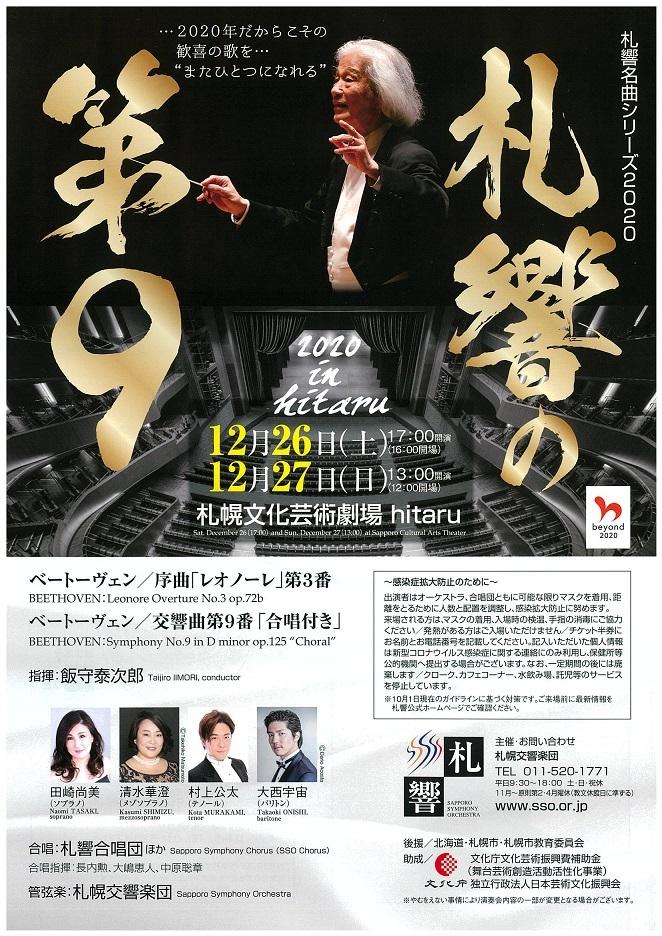 【発売延期】12/26・27『札響の第9 in hitaru』チケット発売延期と開演時間変更について