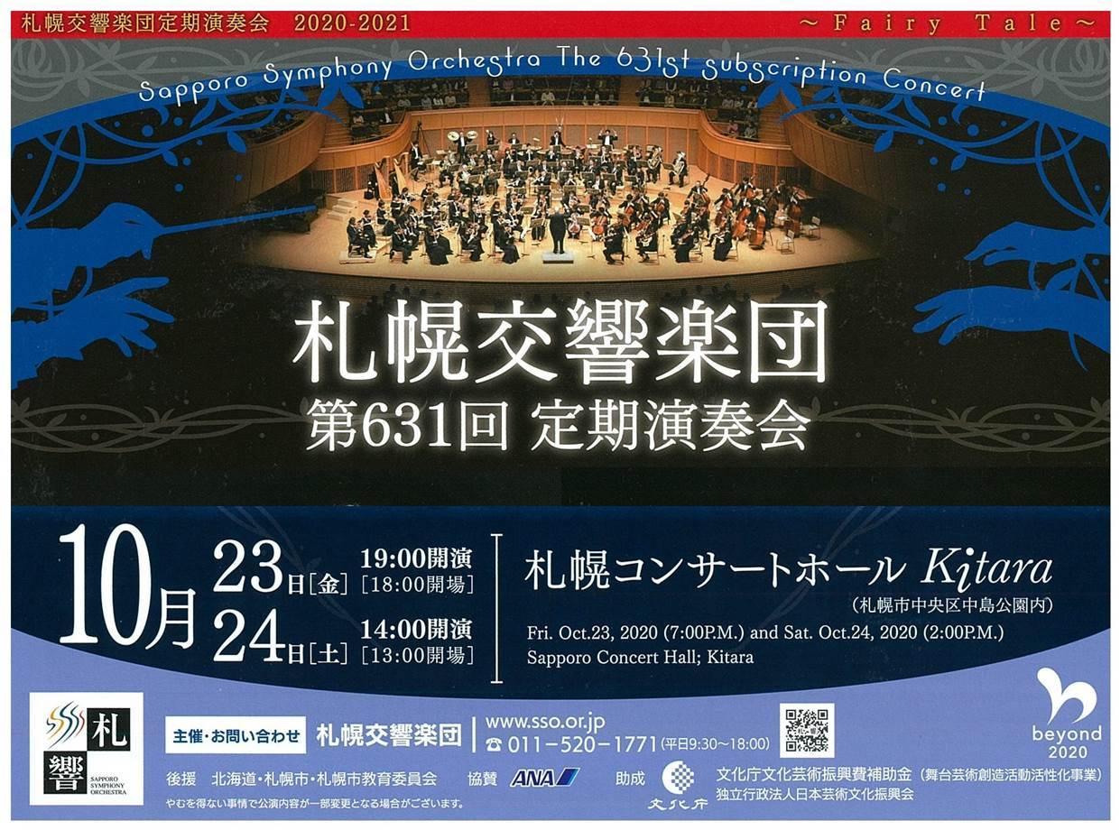【急告】10/23・24 第631回定期演奏会 指揮者変更について