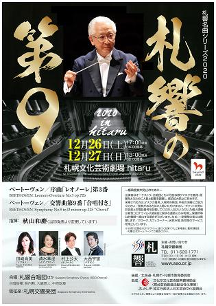 【重要】12月26・27日『札響の第9』の指揮者変更について