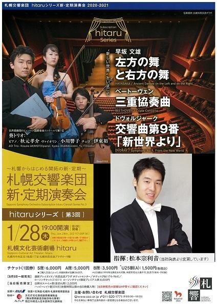 【重要】1月28日『hitaruシリーズ新・定期演奏会第3回』指揮者変更について