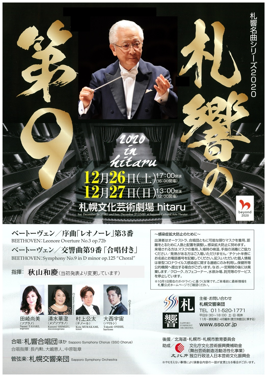 Ticket Information for Sakkyo the Ninth, December 26 and 27