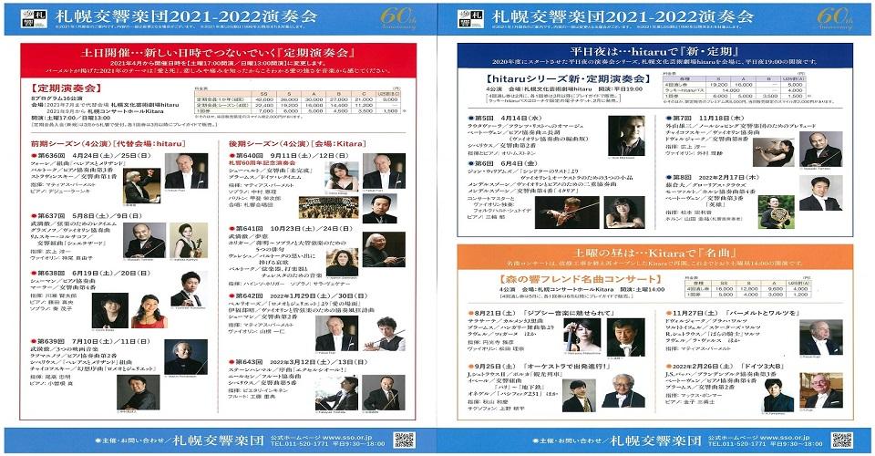 ≪2021-2022シーズン『札幌交響楽団主催演奏会』ラインナップ発表≫