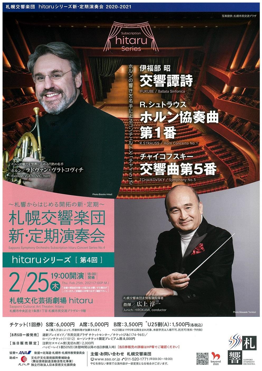 2/25 hitaruシリーズ新・定期演奏会 第4回の開催について