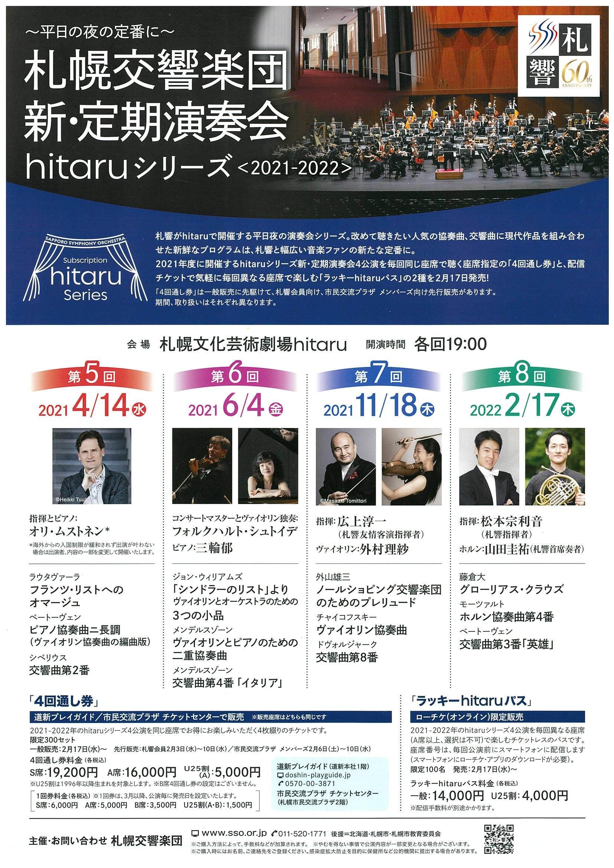 2021-2022『hitaruシリーズ新・定期演奏会』4回通し券発売(2/3会員、2/17一般)
