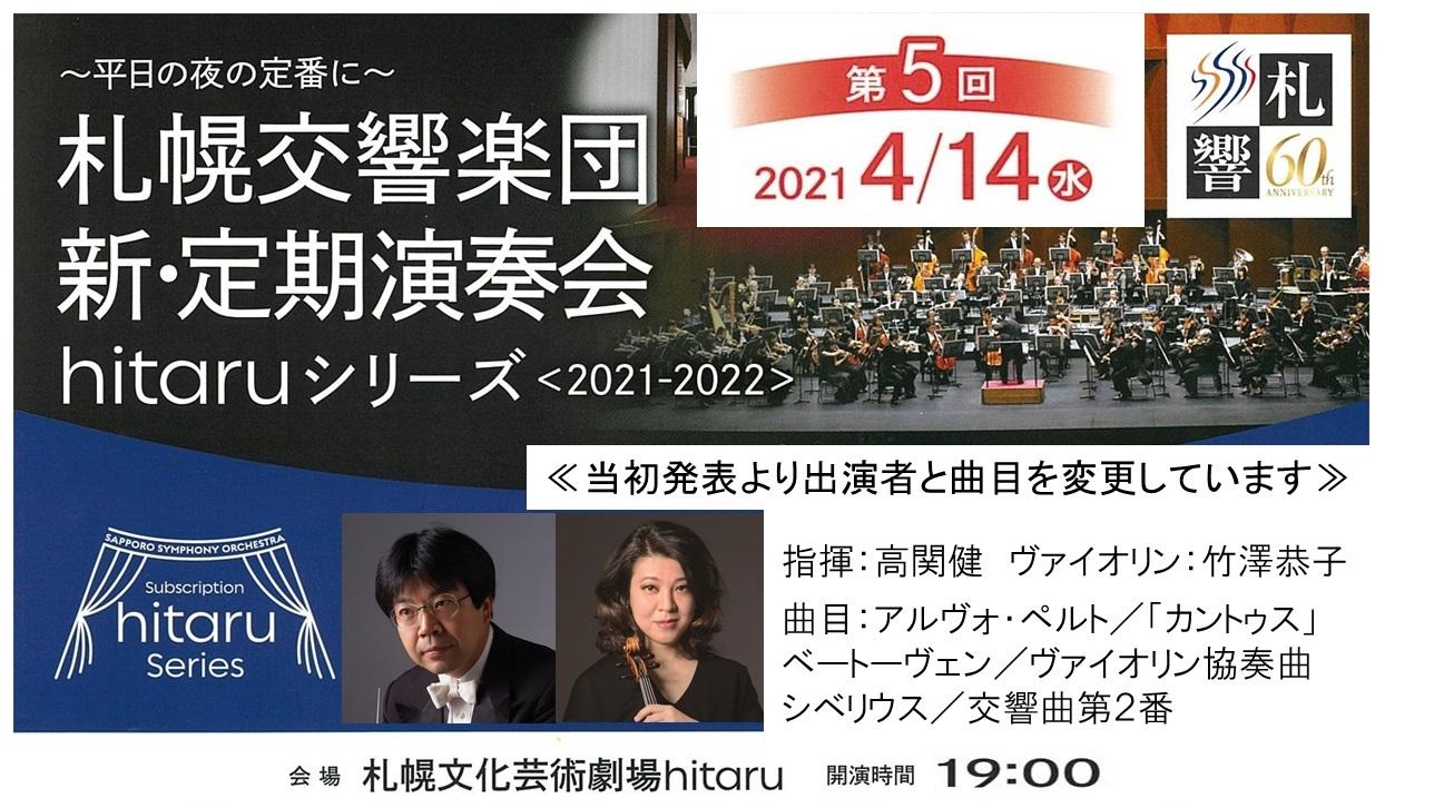 【重要】4/14 hitaruシリーズ 第5回 出演者変更、曲目変更について