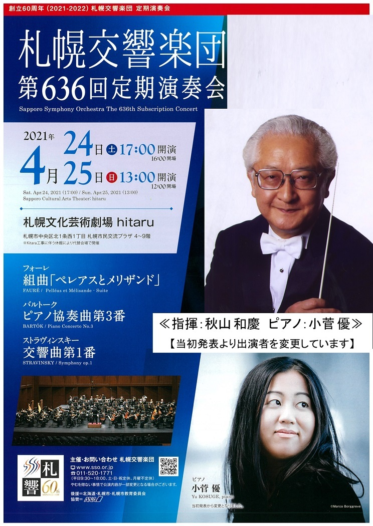 【Important】Change of the conductor for the 636th Subscription Concert scheduled for April 24 and 25.