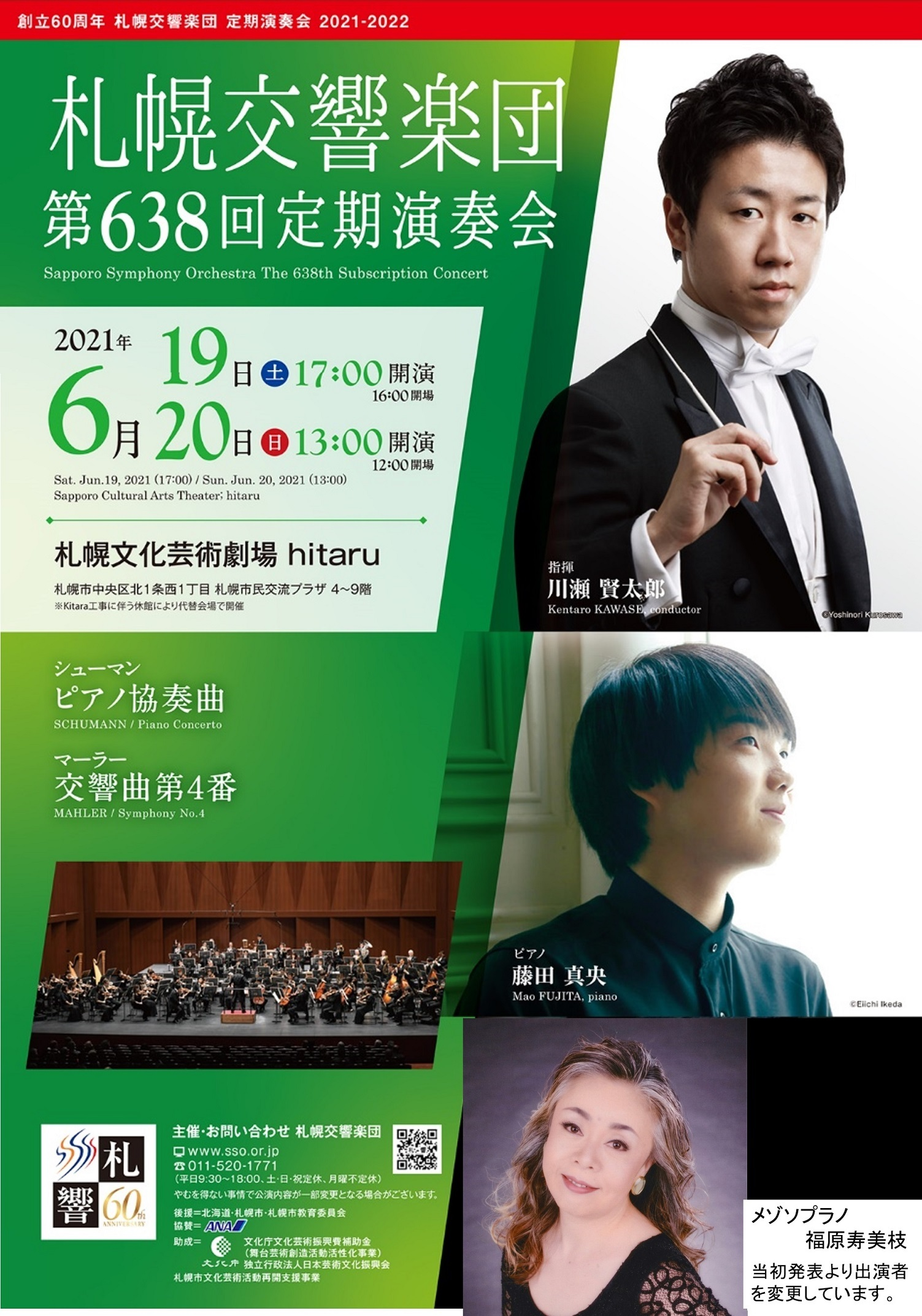 【Ticket Sales】June and July Subscription and Subscription hitaru Concert Series