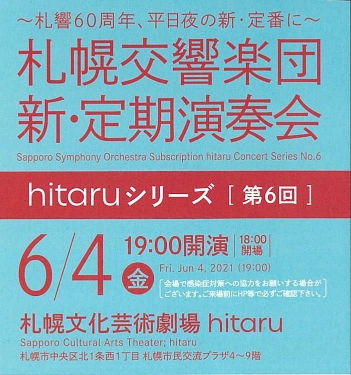 【重要】6/4 hitaruシリーズ新・定期演奏会 第6回 出演者変更、曲目変更について