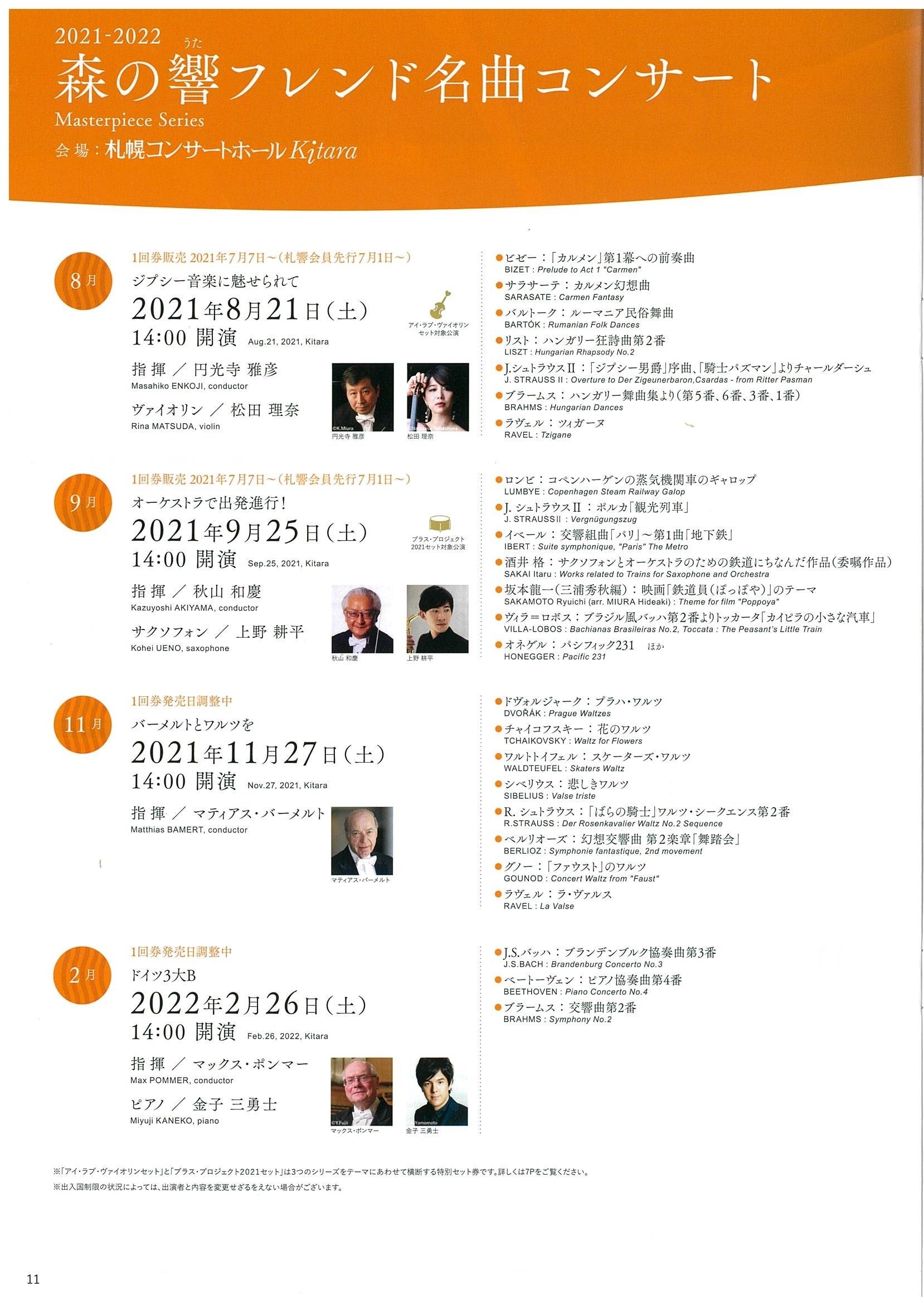 2021-2022『名曲コンサート』4回通し券発売(5/27会員、6/10一般)