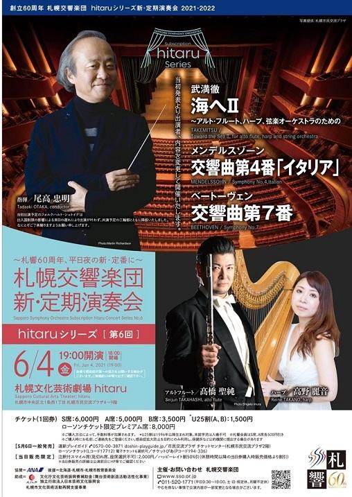 【6/4当日券】 札響 hitaruシリーズ新・定期演奏会 第6回 当日券販売とご来場の皆さまへ
