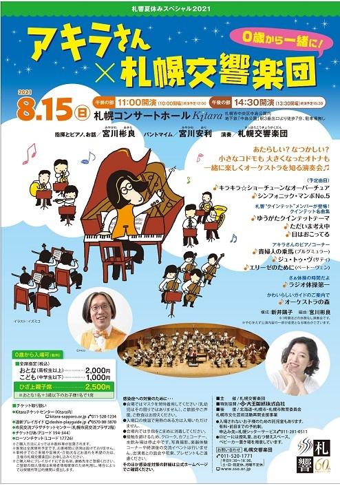 【発売日】札響『8~9月名曲コンサート』『夏休みスペシャル』チケット発売日のお知らせ