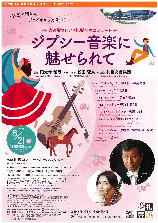 【8/21当日券】 札響 名曲コンサート~ジプシー音楽に魅せられて  当日券販売とご来場の皆さまへ