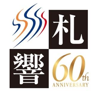 -1961年創立-札幌交響楽団~60周年記念事業のご紹介