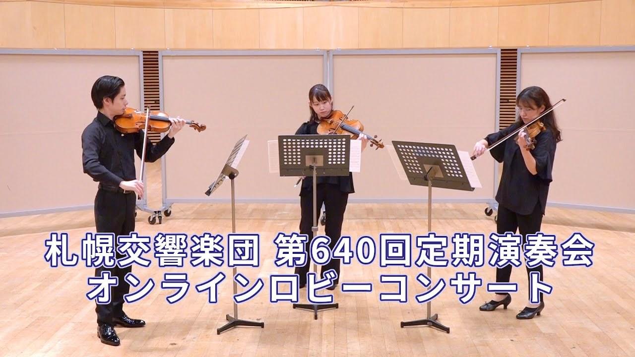 2021年度『札響オンラインロビーコンサート』開催中!!(9/8更新)