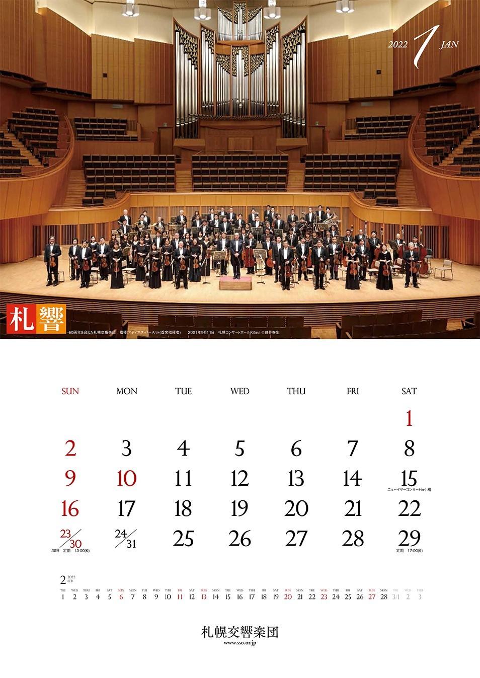『2022年札響カレンダー』は11月から発売します。