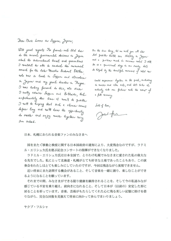 指揮者ヤクブ・フルシャと、エリシュカ夫人からメッセージが届きました