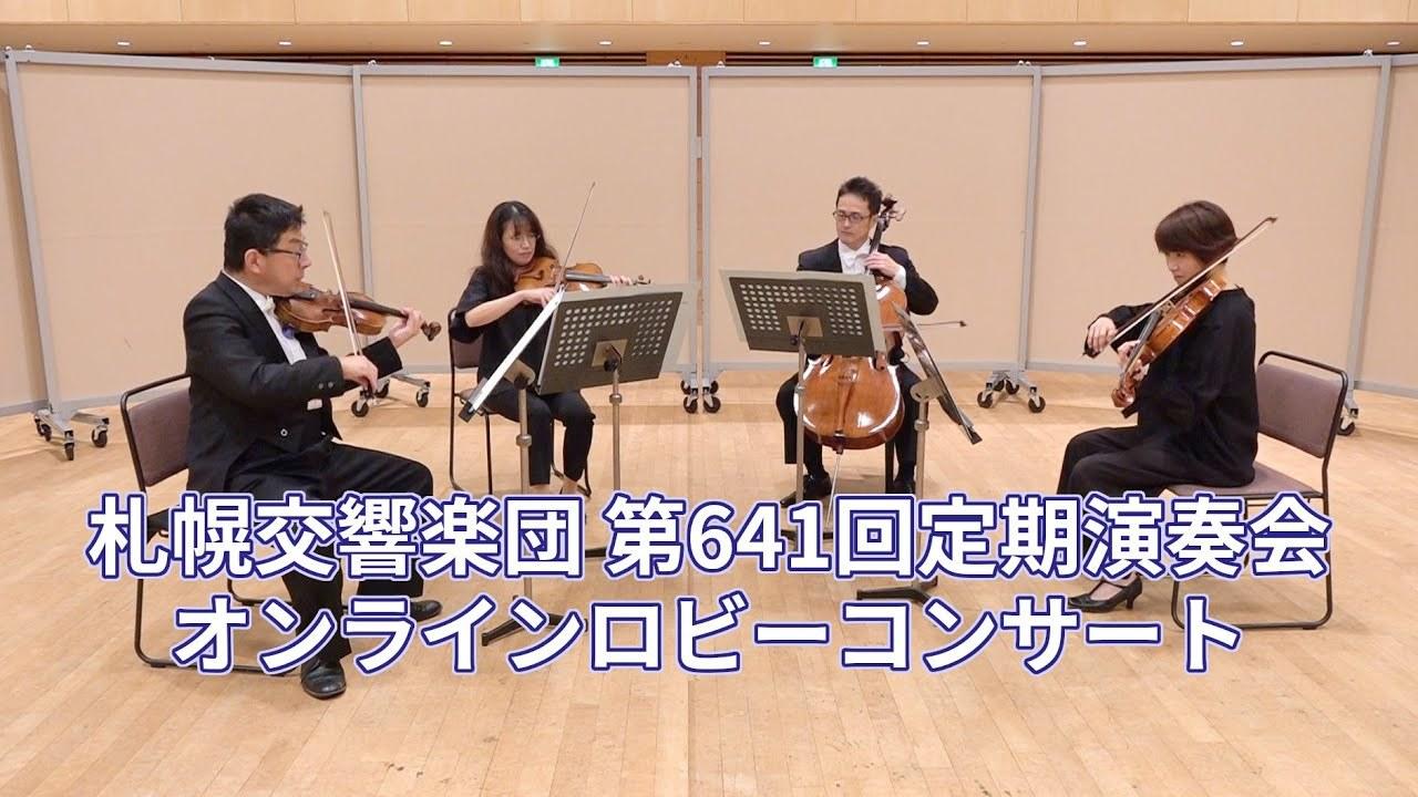 2021年度『札響オンラインロビーコンサート』開催中!!(10/20更新)